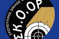 Ο Σκοπευτικός Όμιλος Ορεστιάδας διοργανώνει αγώνα Πρακτικής Σκοποβολής
