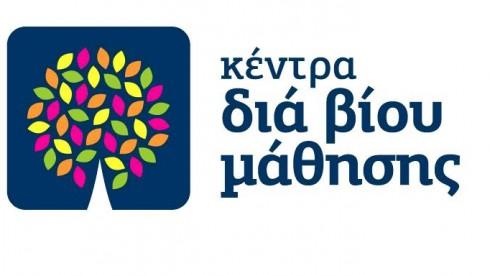 Σε λειτουργία από το Σεπτέμβριο το Κέντρο Δια Βίου Μάθησης του Δήμου Ορεστιάδας