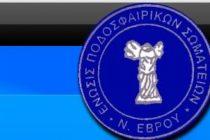 ΕΠΣ Έβρου:Αποτελέσματα και Βαθμολογία 4ης Αγωνιστικής Play Off΄Β΄Κατηγορίας Γ΄και Δ Όμιλους