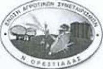 Κέντρο Εξυπηρέτησης Αγροτών Έβρου(Κ.Ε.Α. ΈΒΡΟΥ) από την Ένωση Αγροτικών Συν/σμων Ν.Ορεστιάδας