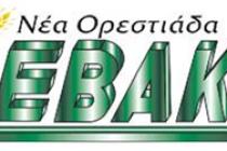 Πρόσκληση της ΕΒΑΚ στο περίπτερο της στην  AGROTICA 2014