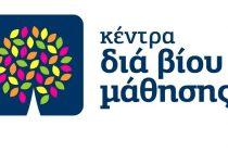 Εθελοντές εκπαιδευτές ζητά τοΚέντρο Δια Βίου Μάθησης του Δήμου Αλεξανδρούπολης