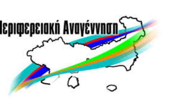 Περιφερειακή Αναγέννηση: Ανεπαρκής η διοίκηση Γιαννακίδη και στην αγροτική ανάπτυξη.