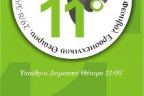 Πρεμιέρα για το 11ο Πανελλήνιο Φεστιβαλ Ερασιτεχνικού Θεάτρου