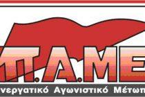 Σε απεργία καλεί το Π.Α.ΜΕ την Τρίτη και την Τετάρτη στην Ορεστιάδα