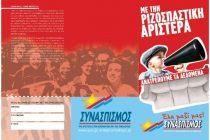 Κάλεσμα ΣΥΡΙΖΑ Έβρου για την Πρωτομαγιά 2011