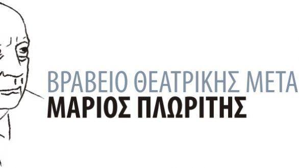 Στο Γιώργο Δεπάστα το Βραβείο «Μάριος Πλωρίτης»