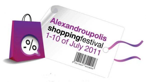 """Από 1 μέχρι 10 Ιουλίου το """"Alexandroupolis Shopping Festival"""""""