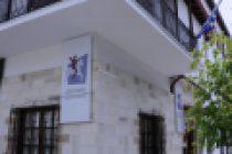 Γενική Συνέλευση Μορφ. Συλλ. «Ιστορικό και Λαογραφικό Μουσείο Ορεστιάδας και Περιφέρειας»