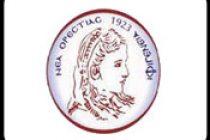 Ανακοινώθηκε το πρόγραμμα των εκδηλώσεων ΟΡΕΣΤΕΙΑ 2011