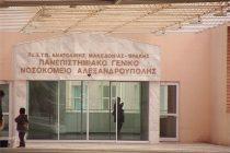 Η σημερινή ενημέρωση του Νοσοκομείου Αλεξανδρούπολης για τον κορονοϊό