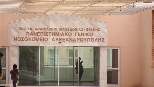 Νέες προσλήψεις 18 μόνιμων και 12 συμβασιούχων στο Νοσοκομείο Αλεξανδρούπολης