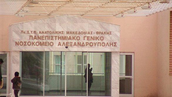 Προκήρυξη 48 θέσεων στο Πανεπιστημιακό Νοσοκομείο Αλεξανδρούπολης
