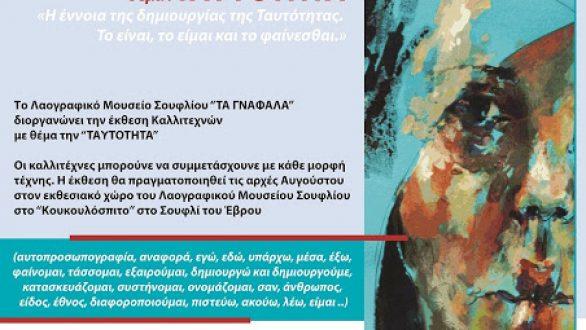 Πρόσκληση Συμμετοχής Καλλιτεχνών- Γνάφαλα 2011