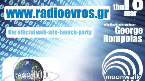 Το πρώτο Party του radioevros.gr