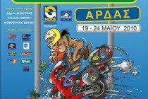 Το Πρόγραμμα των Εκδηλώσεων της 29ης Πανελλήνιας Συγκέντρωσης Μοτοσυκλετιστών Για Τo Σάββατο 22/05/2010