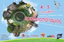 Red River Festival-Φεστιβάλ Ερυθροπόταμου στο Διδυμότειχο