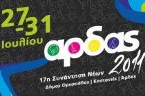 """Φεστιβάλ """"Άρδας 2011""""- Κάλεσμα της ΔΗΚΕΠΑΟ προς τους ενδιαφερόμενους για ενοικίαση χώρου"""