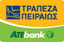Έβρος: Νέο πρόγραμμα Συμβολαιακής Γεωργίας από την Τράπεζα Πειραιώς