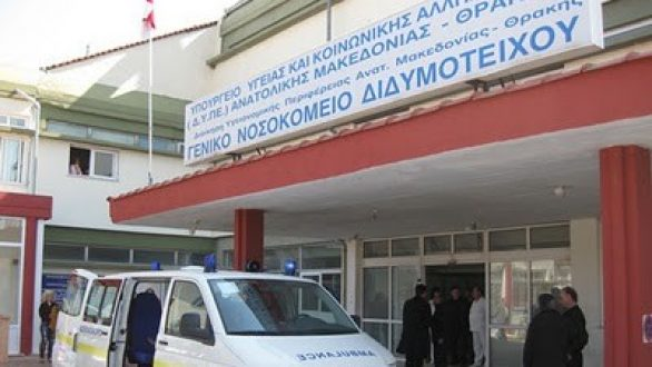 Συζητήθηκε στη Βουλή το θέμα της αυτονομίας του νοσοκομείου Διδυμοτείχου