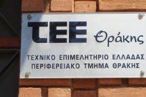 Έκδοση λευκώματος με τα σημαντικότερα Αρχοντικά της Θράκης από το ΤΕΕ Θράκης