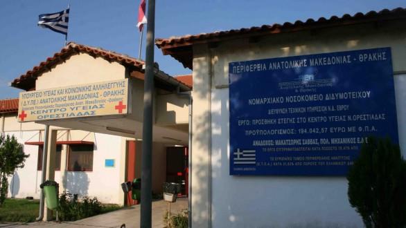 Περιφέρεια: Νέα ακτινογραφικά μηχανήματα στα Κέντρα Υγείας του Έβρου