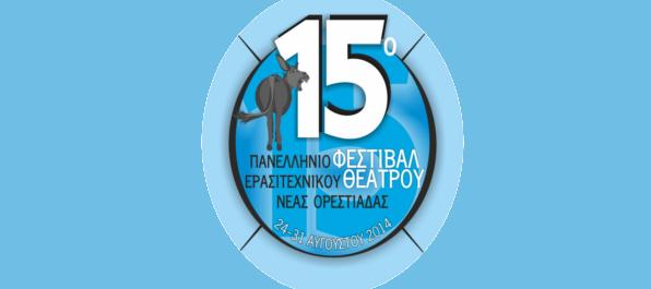 Ξεκινάει την Κυριακή το 15ο Πανελλήνιο Φεστιβάλ Ερασιτεχνικού Θεάτρου Νέας Ορεστιάδας.