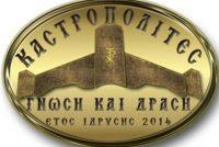 Διδυμότειχο: Ήρωες και Βασιλείς της Αρχαίας Θράκης στην Ελληνική Μυθολογία