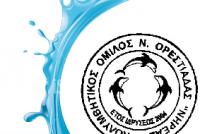 """Ετήσια Χοροεσπερίδα του Κολυμβητικού Ομίλου Ορεστιάδας """"ΝΗΡΕΑΣ"""""""