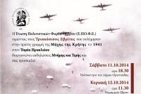 Εκδηλώσεις μνήμης και τιμής στους τριακοσίους Εβρίτες που πολέμησαν στη μάχη της Κρήτης