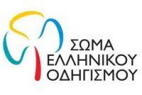 Ετήσιος χορός του Σώματος Ελληνικού Οδηγισμού