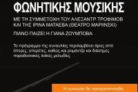 Αλεξανδρούπολη: Βραδιά Φωνητικής Μουσικής