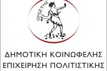 ΔΗΚΕΠΑΟ: Αναστολή λειτουργίας του Ωδείου και των Σχολών Εικαστικών και Χορού