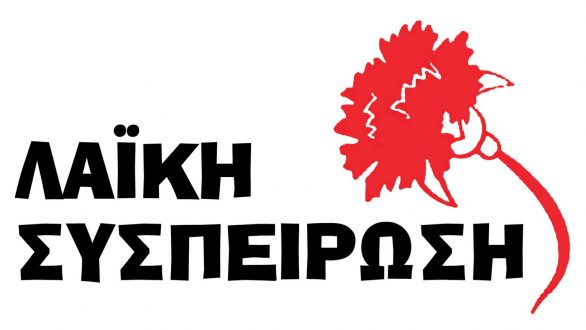 """""""Λαϊκή Συσπείρωση"""": Οι ψήφοι των υποψηφίων Δημοτικών Συμβούλων"""