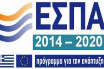 3,8 εκατομμύρια ευρώ από το ΕΣΠΑ της Περιφέρειας για ενεργειακή αναβάθμιση κτιρίων