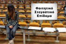 Φοιτητικό Στεγαστικό Επίδομα 2016-17: Οι αλλαγές, οι δικαιούχοι, τα δικαιολογητικά
