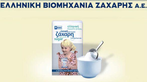 Στις 31 Ιανουαρίου κρίνεται η τύχη της Ελληνικής Βιομηχανίας Ζάχαρης