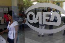 ΟΑΕΔ: Πότε διατηρούνται κάρτα και επίδομα ανεργίας στους ωφελούμενους των προγραμμάτων εργασίας