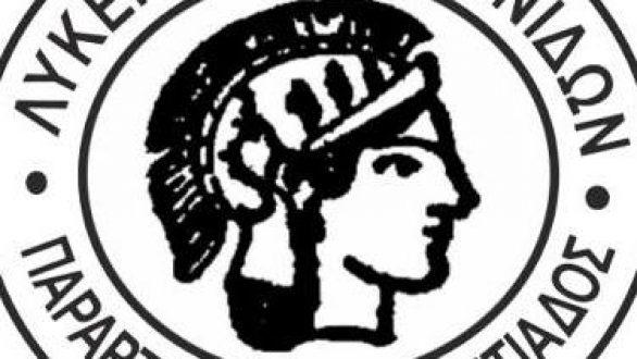 Αγιασμός από το Λύκειο Ελληνίδων Ορεστιάδας