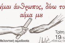 Εθελοντική Αιμοδοσία στην Ορεστιάδα