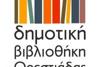 Εικαστική δράση από την Δημοτική Βιβλιοθήκη Ορεστιάδας