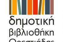 Ορεστιάδα: Δράση με αφορμή την επέτειο του Πολυτεχνείου