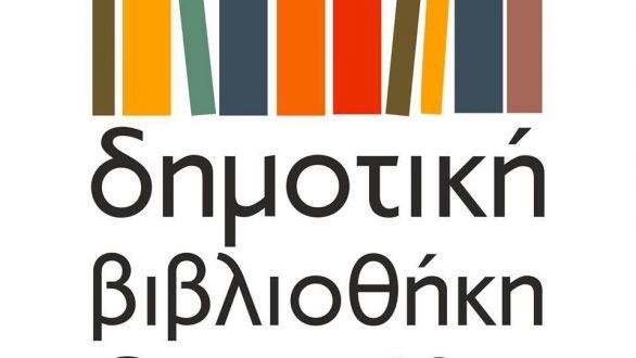 Δημιουργικές δράσεις από την δημοτική βιβλιοθήκη Ορεστιάδας