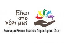 Συγχαρητήρια της Αυτόνομης Κίνησης Πολιτών στον Ορέστη για την κατάκτηση του πρωταθλήματος