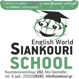 SiankouriBanner2