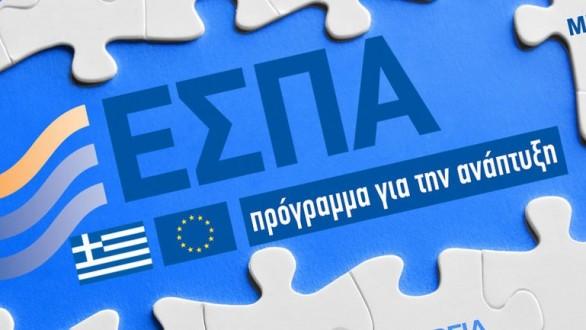 Παράταση σε προγράμματα του ΕΣΠΑ ζητά το Οικονομικό Επιμελητήριο