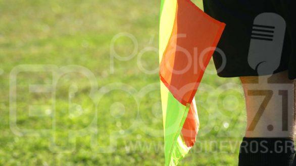 ΕΠΣ Έβρου: Οι διαιτητές της 2ης αγωνιστικής του Κυπέλλου