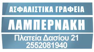 lampernakis