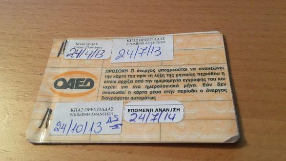 Αρνητικό ρεκόρ για την Ελλάδα: Υψηλότερος δείκτης ανεργίας στα ΑμΕΑ