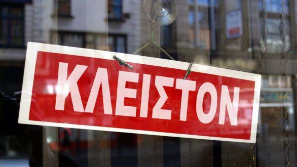 Κλειστά τα μαγαζιά της Αλεξανδρούπολης στις 14 Μαΐου